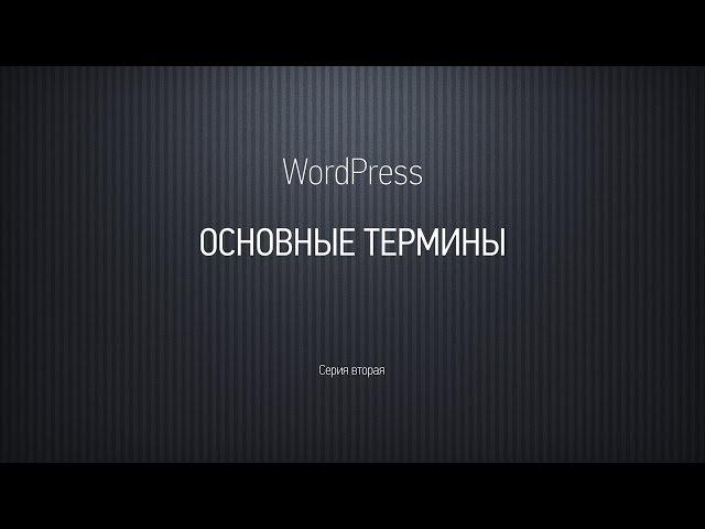 Основы WordPress. Серия вторая. Базовые термины