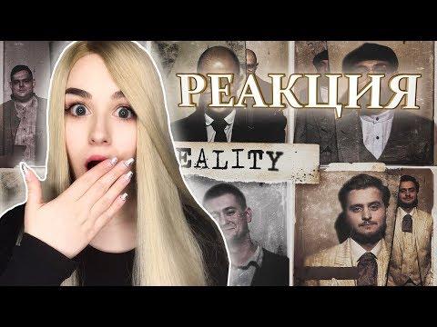 РЕАКЦИЯ PIEM, OXXXYMIRON, J. MAKONNEN, DINAST, LETAI, PALMDROPOV - REALITY (VIDEO 2019)
