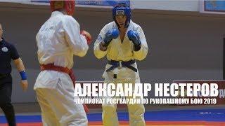 АЛЕКСАНДР НЕСТЕРОВ / Чемпионат РОСГВАРДИИ / hand-to-hand combat 2019