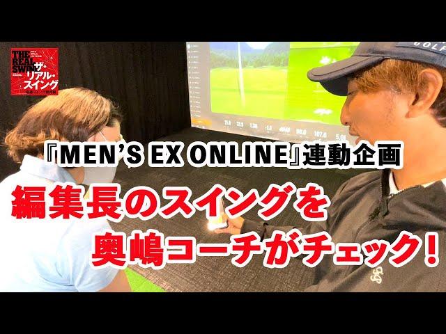 『MEN'S EX ONLINE』編集長のスイングを奥嶋コーチがチェック!「手打ちになっているスイングのエラーを修正しよう」