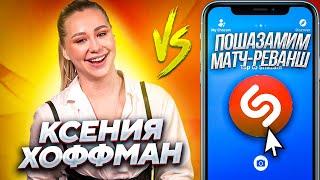 КСЕНИЯ ХОФФМАН против SHAZAM | Шоу ПОШАЗАМИМ | Матч-реванш