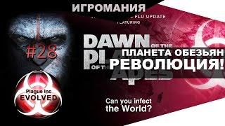 Прохождение PlagueIncEvolved #28 (Новая болезнь) - Планета Обезьян: Революция