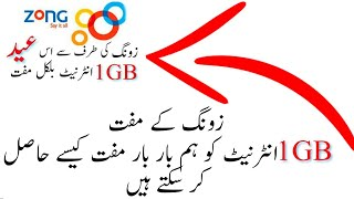 How To Get Zong Free 1GB Internet Again and again new trick