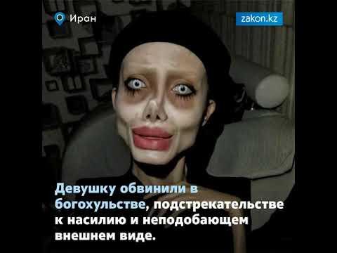"""Иранскую """"Джоли"""" арестовали"""