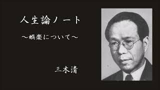 朗読「人生論ノート」リスト https://www.youtube.com/playlist?list=PL...