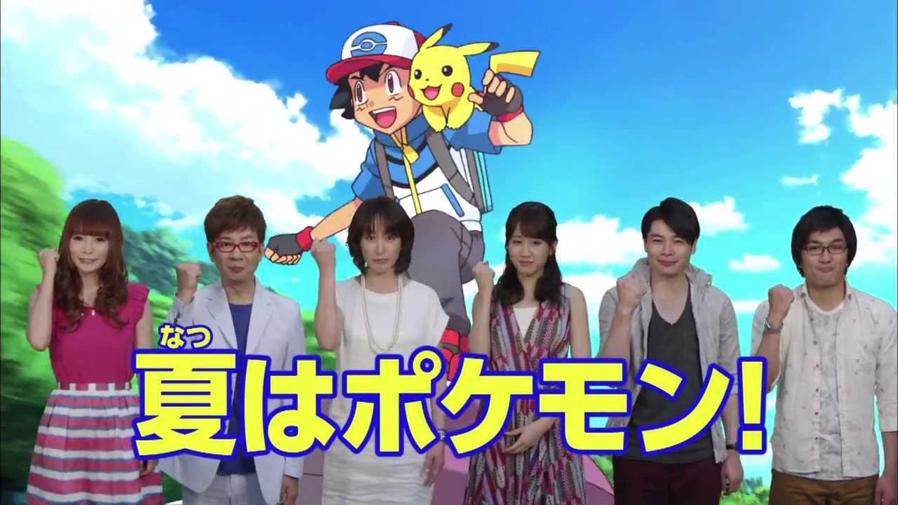 2013/07/05 ポケモン映画「ゲスト声優」篇 - youtube