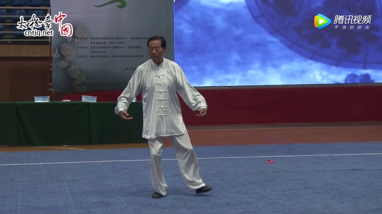 西安style_陳式太極拳大師王西安 Wang Xian Chen Style Taijiquan 在首屆家鄉賽 ...