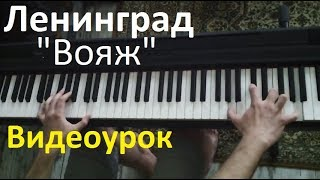 "Видеоурок: Ленинград - ""Вояж"" / Евгений Алексеев, фортепиано"