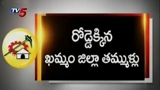 Khammam Politics : Conflicts between Nama & Tummala