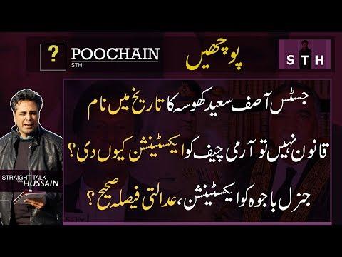 #Poochain  | قانون نہیں تو آرمی چیف کو ایکسٹینشن کیوں دی؟ ، ایکسٹینشن، کیا عدالت کا فیصلہ صحیح ہے؟