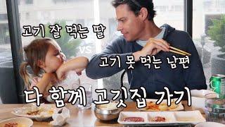 한국 같은 LA 코리아 타운/ 반 채식주의자 남편과 함…