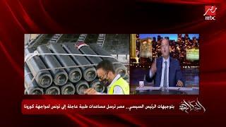 عمرو أديب: أمس تونس وقفت مع مصر في مجلس الأمن واليوم مصر وقفت مع تونس في أزمة كورونا