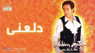 Hakim - Dala'ney | حكيم - دلعني