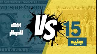 مصر العربية | سعر الدولار اليوم الثلاثاء في السوق السوداء 18-10-2016
