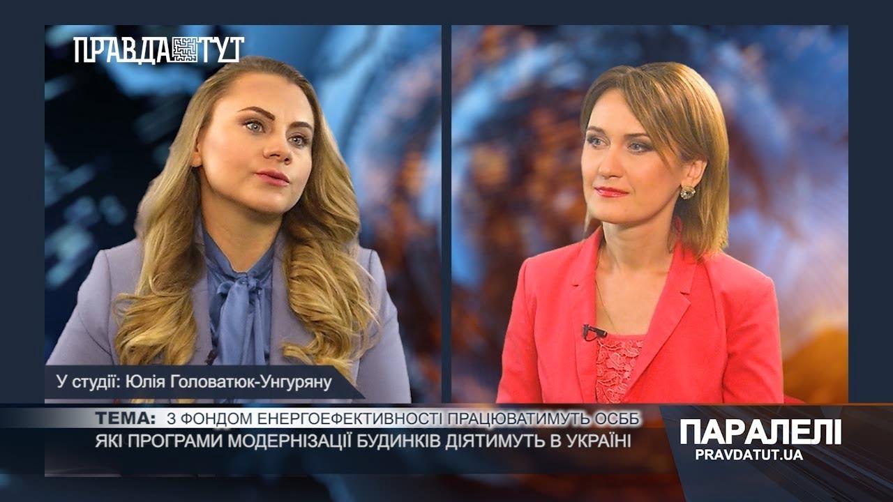 «Паралелі» Юлія Головатюк-Унгуряну: Які програми модернізації будинків діятимуть в Україні?