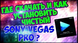 TUTORIAL//ГДЕ СКАЧАТЬ SONY VEGAS PRO 13 (64bit)//РУССКИЙ ЯЗЫК