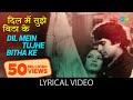 Dil Mein Tujhe Bithake with lyrics| दिल में तुझे बिठाके गाने के बोल | Fakira | Shashi Kapoor/Shabana