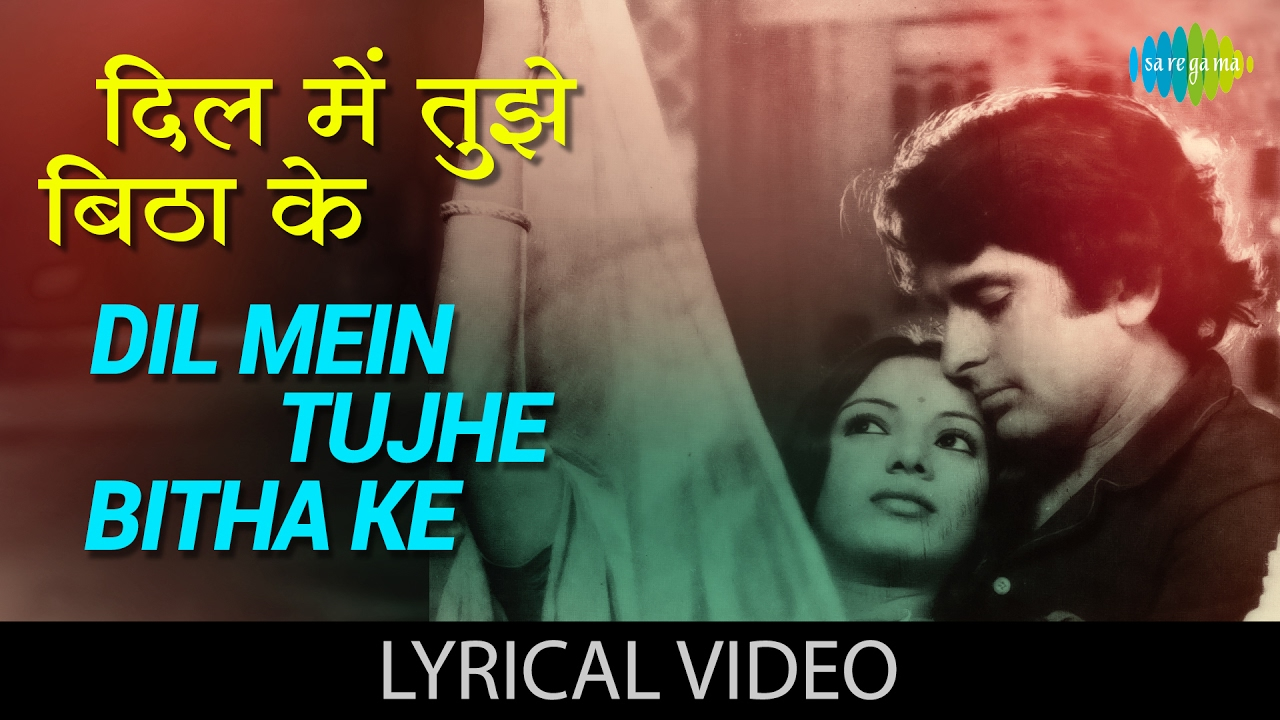 Download Dil Mein Tujhe Bithake with lyrics| दिल में तुझे बिठाके गाने के बोल | Fakira | Shashi Kapoor/Shabana