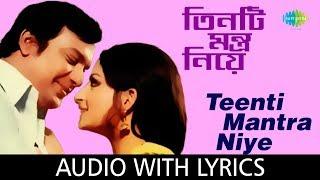 Teenti Mantra Niye with lyrics | Shyamal Mitra | Ananda Ashram