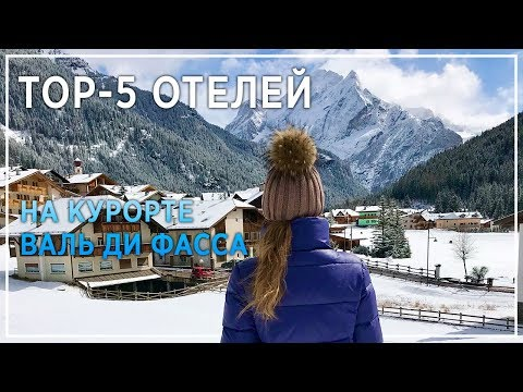 ТОП - 5 ОТЕЛЕЙ НА КУРОРТЕ ВАЛЬ-ДИ-ФАССА В ДОЛОМИТОВЫХ АЛЬПАХ