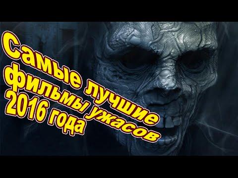 Самые лучшие фильмы ужасов 2016 года