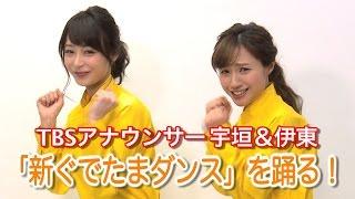 TBSアナ 宇垣美里&伊東楓 「新ぐでたまダンス」を踊る!【TBS】 宇垣美里 検索動画 3