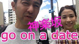 夫婦でぶらぶら【ランチ】目的の神楽坂デート! 田中愛のサイトはこちら...