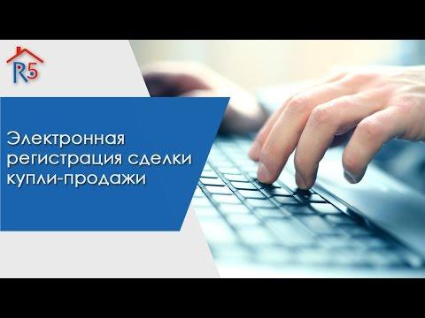 Электронная регистрация сделки купли-продажи