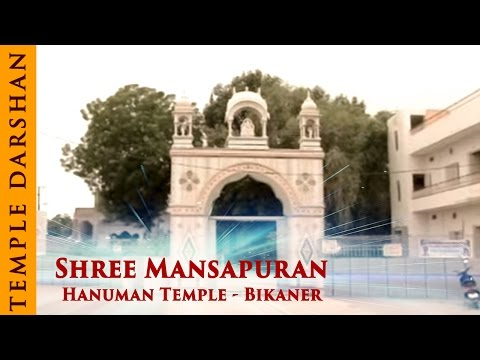 Shree Mansapuran Hanuman Temple - Bikaner - Indian Temple To