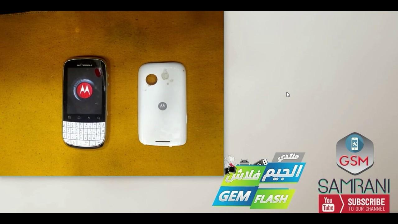 Motorola FIRE XT311 Hard Reset Videos - Waoweo