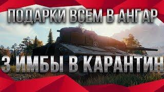 3 ИМБЫ В КАРАНТИН ВОТ! ПОДАРОК ОТ WG! ПОДАРОК ВЕТЕРАНАМ WOT 2020 - ПОДДЕРЖКА ИГРОКОВ world of tanks