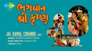 Bhagwaan Shree Krishna | Jal Kamal Chhandi (Part-1) | Gujarati Song | Anuradha & Madhu Bohra
