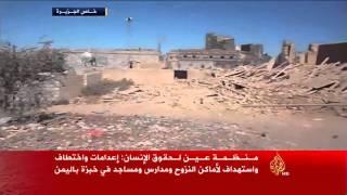 منظمة: إعدامات واختطاف في خبزة باليمن