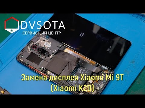 Замена дисплея Xiaomi Mi 9T / Xiaomi K20 Disassembly