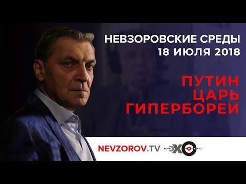 Невзоровские среды на радио «Эхо Москвы» . Эфир от 18.07.2018