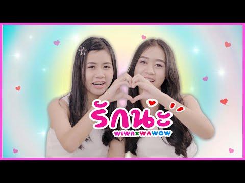 รักนะ (Love You) - Wiwa x Wawow [ Official MV ] WiwaWawow TV