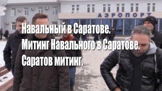 Навальный в Саратове.Митинг Навального в Саратове.Саратов митинг.