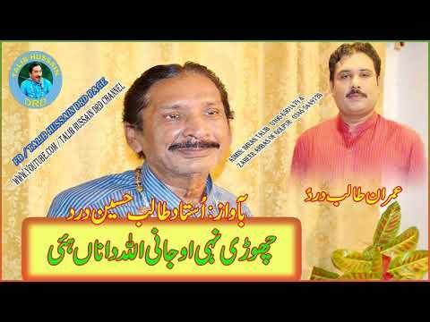 Chori Nhi O Jani | Talib Hussain Dard and Imran Talib | Best Song