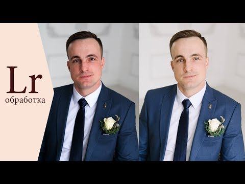 Быстрая обработка свадебного фото в лайтруме