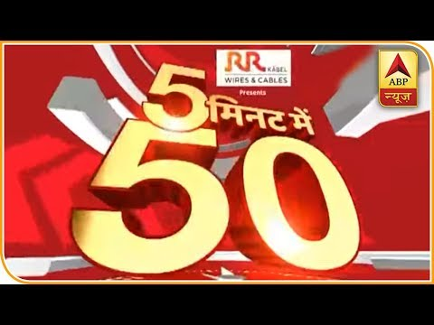 Latest News Of The Day In Super-Fast Speed   Top 50   ABP News