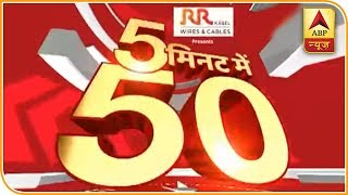 Latest News Of The Day In Super-Fast Speed | Top 50 | ABP News