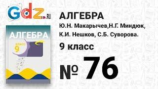 № 76 - Алгебра 9 класс Макарычев