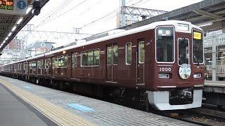 [阪急電鉄] 臨時急行 5000系,1000系 大阪杯HM 十三にて