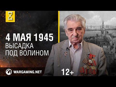 Май 1945-го. Высадка под Волином