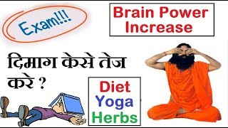 Increase memory power for students and all for exam | Diet, yoga, herbs & exercise | जरूर देखे ।।