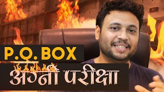 P.O.Box ki Agni Pariksha ! [ अग्नी परीक्षा ]