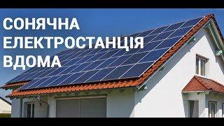 Домашня сонячна електростанція. Досвід черкащан(, 2017-07-26T18:28:01.000Z)