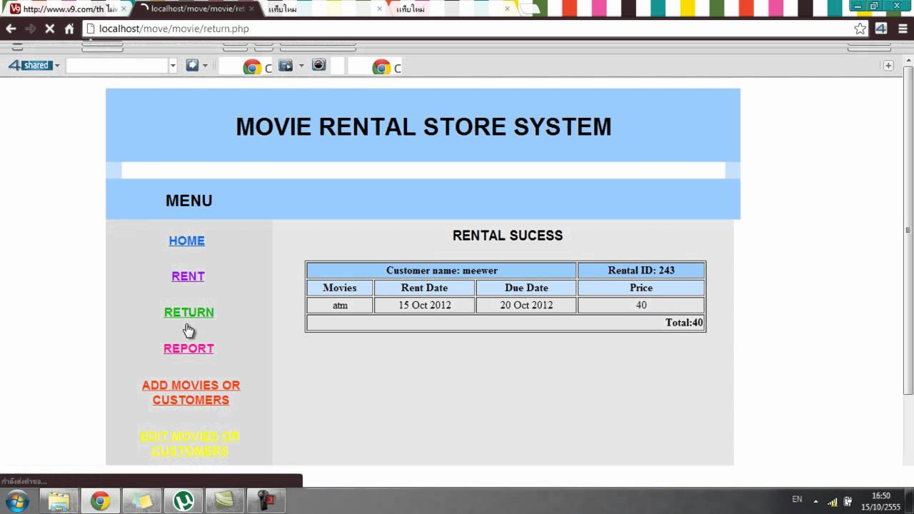 An i t system for a video rental store essay