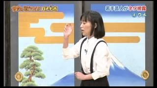 2012/9/6OAバナナ藩 ウメ.