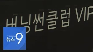 버닝썬, 이번엔 'VIP룸 성관계 영상' 논란…경찰 내사 착수